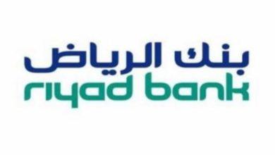 Photo of تحديث بيانات بنك الرياض .. تعرف على خطوات التحديث وشروط الخدمة