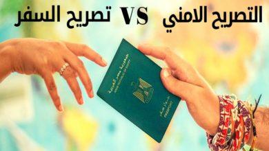 Photo of تصريح السفر : طريقة استخراج التصريح والاستعلام والمستندات المطلوبة