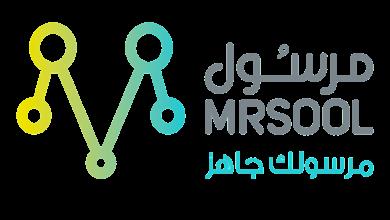 Photo of التسجيل في مرسول : الخطوات والشروط والأوراق المطلوبة للتسجيل في مرسول