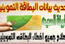 Photo of تعديل بيانات بطاقة التموين .. خطوات التعديل وأسباب رفع الدعم عن البطاقات
