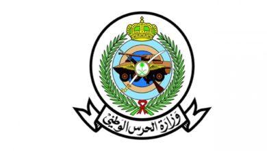 Photo of التسجيل في الحرس الوطني .. الخطوات والشروط وإنجازات الحرس الوطني