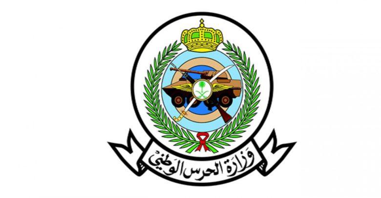 التسجيل في الحرس الوطني