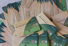 Photo of تنشيط بطاقة التموين .. تعرف على الخطوات وأهمية تنشيط بطاقة التموين