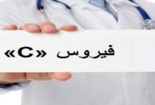 Photo of حجز فيروس سي .. خطوات الحجز وأعراض الإصابة وأساليب الوقاية من المرض