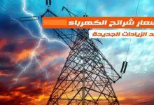 Photo of شرائح الكهرباء .. تعرف على أنواع الشرائح والإستهلاك وقيمة الفواتير بعد الزيادة