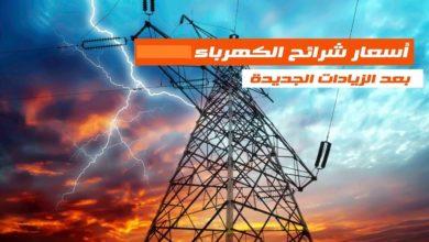 شرائح الكهرباء