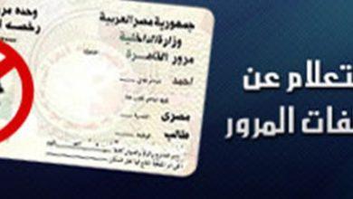 مخالفات رخصة القيادة في مصر