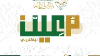 Photo of نظام معين : المزايا وخطوات التسجيل في نظام معين ومهام خدمة مواعيدي