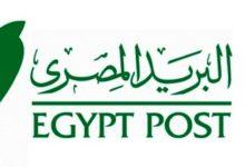 Photo of خدمات البريد المصري .. تعرف على خدمات البريد وطريقة التسجيل في الموقع الرسمي