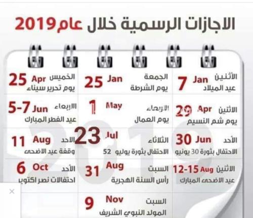 الاجازات الرسمية في مصر