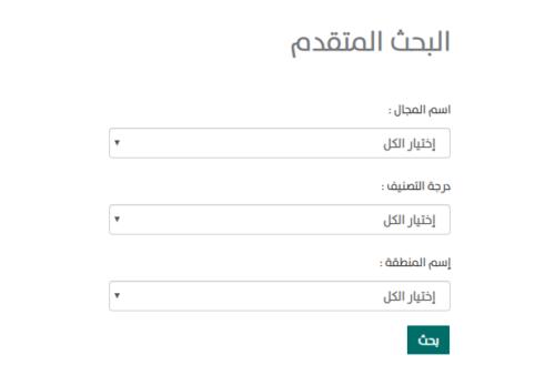 وكالة تصنيف المقاولين تسجيل الدخول