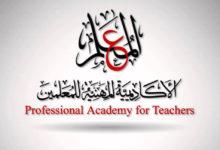 Photo of بيان حالة معلم ازهر .. خطوات طباعة البيان وشروط إلتحاق المعلم بهيئة الأزهر