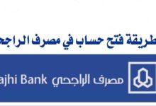 Photo of فتح حساب الراجحي : الخطوات والشروط والمزايا وإجراءات فتح حساب للقاصر