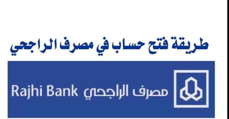 فتح حساب الراجحي الخطوات والشروط والمزايا وإجراءات فتح حساب للقاصر مصر الجديدة