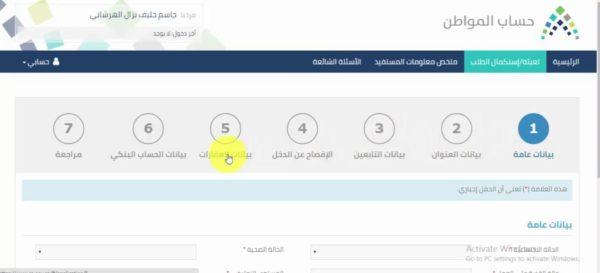 تحديث حساب المواطن