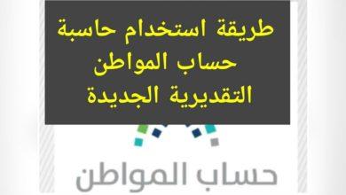 Photo of حاسبة حساب المواطن .. تعرف على الخطوات وشروط التسجيل في حساب المواطن