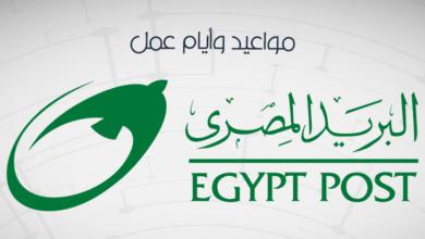 Photo of مواعيد عمل البريد المصري الرسمية في الأيام العادية وفي رمضان وخدمات البريد