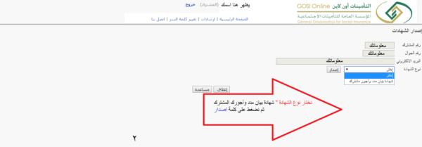 التسجيل في التامينات اون لاين تعرف على الخطوات والأهداف وخدمات التأمينات مصر الجديدة