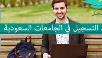 Photo of التسجيل في الجامعات السعودية .. تعرف على الجامعات الحكومية والأهلية