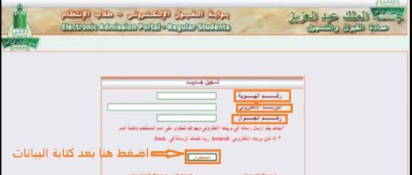 التسجيل في الجامعات السعودية