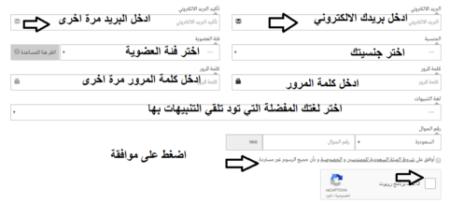 التسجيل في الهيئة السعودية للمهندسين