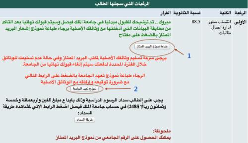 التسجيل في جامعة الملك فيصل عن بعد