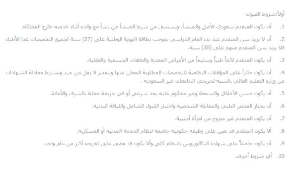 التسجيل في كلية الملك فهد الامنية