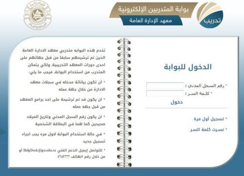 التسجيل في معهد الادارة