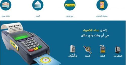 فاتورة الكهرباء في مصر