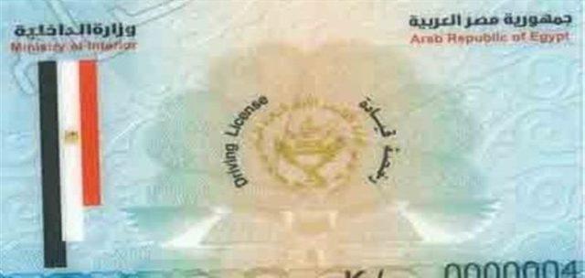 Photo of استخراج رخصة قيادة في مصر : الشروط والخطوات وطريقة استخراج بدل فاقد