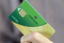 Photo of تحديث بطاقة التموين : طريقة التحديث والاستعلام والاوراق المطلوبة لاضافة الابناء