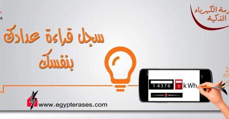 تسجيل قراءة الكهرباء
