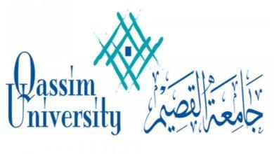 Photo of التسجيل في جامعة القصيم .. الشروط والخطوات ومتطلبات التسجيل في الجامعة