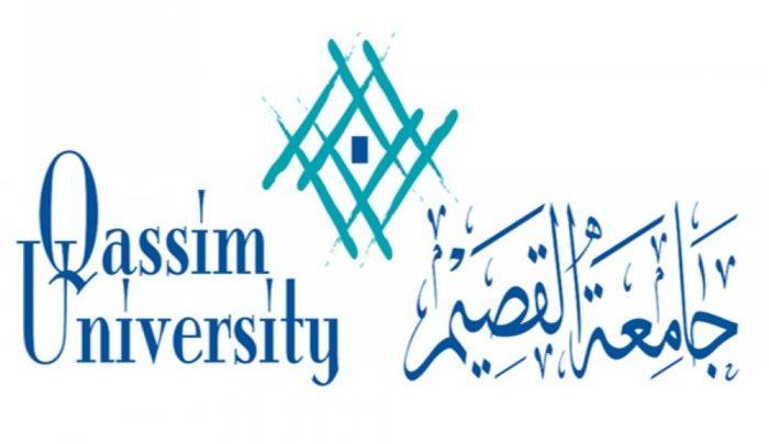 التسجيل في جامعة القصيم