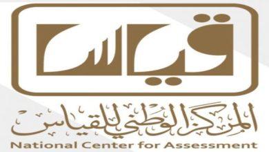 Photo of التسجيل في كفايات .. تعرف على الشروط والخطوات وطرق السداد وأقسام الاختبار
