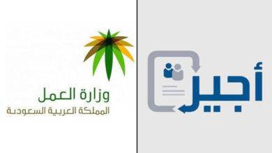Photo of التسجيل في موقع اجير : الخطوات والأهداف والشروط والخدمات المتاحة