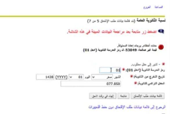 التسجيل في جامعة الملك فيصل