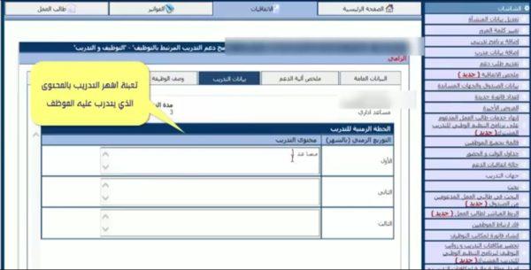 التسجيل في الموارد البشرية