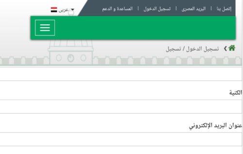 خدمات البريد المصري