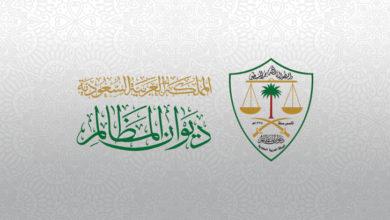 Photo of التسجيل في ديوان المظالم : مزايا خدمة معين و كيفية التسجيل و التوظيف بالديوان