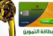 Photo of استعلام عن بطاقة التموين .. الخطوات والتحديث وإستخراج بطاقة تموين جديدة