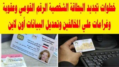 Photo of تجديد البطاقة الشخصية .. الخطوات والغرامات واوراق استخراج وتجديد البطاقة