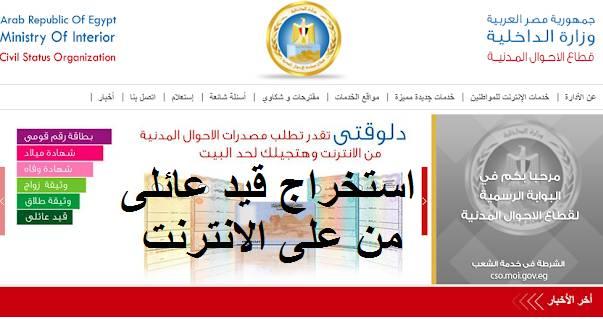 Photo of استخراج قيد عائلي : الخطوات والمستندات المطلوبة ومدة صلاحية القيد العائلي
