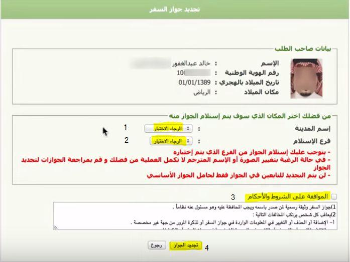 الاستعلام عن صلاحية الجواز للمقيمين