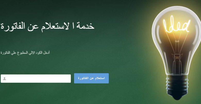 Photo of الاستعلام عن فاتورة الكهرباء في مصر بالخطوات واسعار شرائح الكهرباء الجديدة