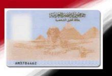 Photo of تجديد بطاقة الرقم القومي : الخطوات والمستندات المطلوبة وعقوبات تأخير تجديد البطاقة