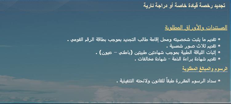 تجديد رخصة القيادة في مصر