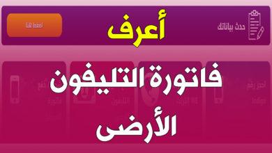 Photo of الاستعلام عن فاتورة التليفون الارضي : الخطوات وطريقة السداد ومواعيد اصدار الفواتير