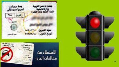 مخالفات المرور في مصر برقم السيارة