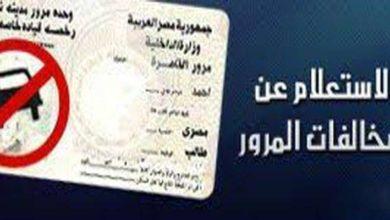 الاستعلام عن مخالفات المرور في مصر